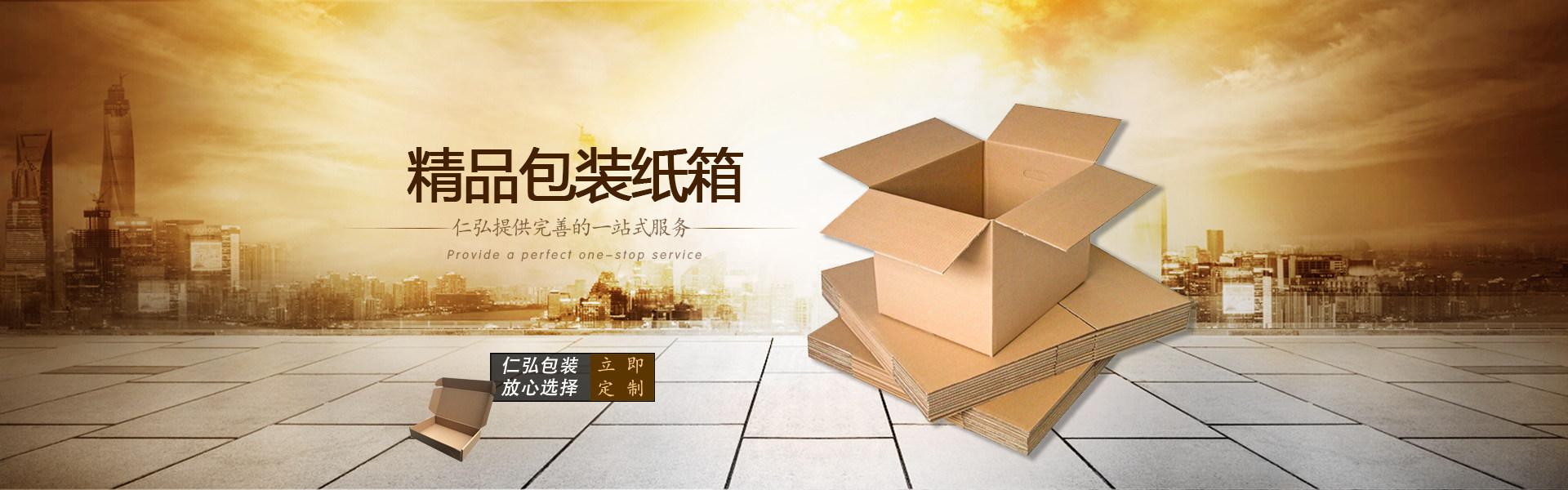 纸箱包装厂
